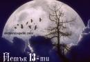 луна кк