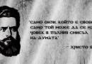 ботев 1
